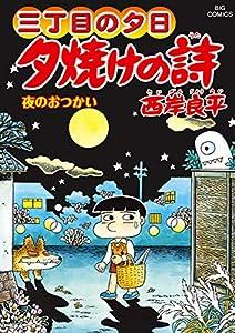 三丁目の夕日 夕焼けの詩(67) (ビッグコミックス)