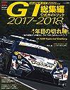 2017−2018 スーパーGT公式ガイドブック総集編