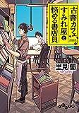 古書カフェすみれ屋と悩める書店員 古書カフェすみれ屋と本のソムリエ (だいわ文庫)