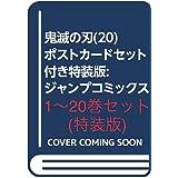 鬼滅の刃 1-20巻(ポストカードセット付き特装版) 全巻セット コミック漫画 単行本