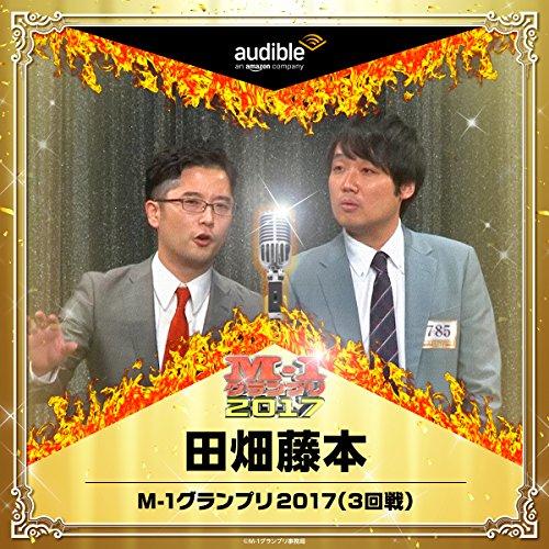 「田畑藤本」M-1グランプリ2017(3回戦)