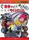 竜巻のサバイバル (かがくるBOOK—科学漫画サバイバルシリーズ)
