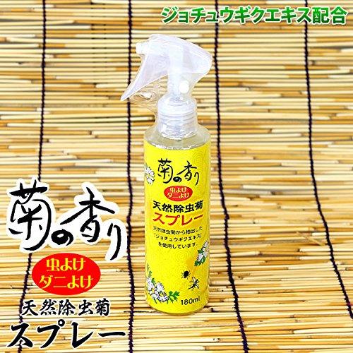 菊の香り 天然除虫菊スプレー 180ml 天然成分を使用した...
