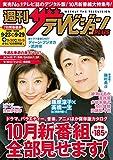 週刊ザテレビジョン PLUS 2017年9月29日号 [雑誌]