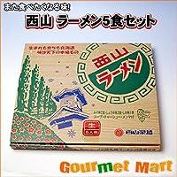 西山製麺 西山ラーメン 5食ギフトセット(味噌2食・醤油2食・塩1食)