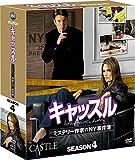 キャッスル/ミステリー作家のNY事件簿 シーズン4 コンパクトBOX[DVD]