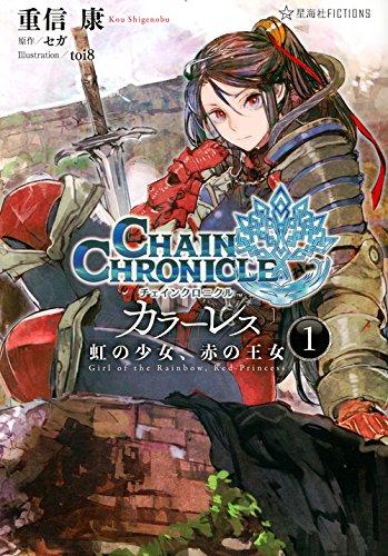 チェインクロニクル・カラーレス 1 虹の少女、赤の王女 (星海社FICTIONS)の詳細を見る