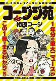 コージジ苑 第二版 (TOKUMA FAVORITE COMICS)