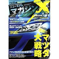 MAG X (ニューモデルマガジンX) 2008年 08月号 [雑誌]