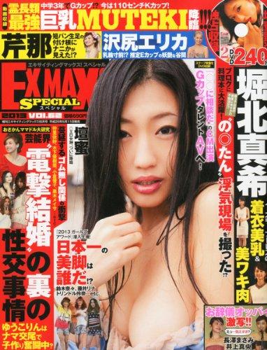 エキサイティングマックス!Special 62 (エキサイティングマックス! 2013年06月号増刊) [雑誌]