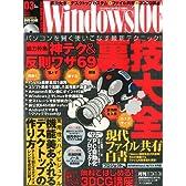 Windows 100% 2012年 03月号 [雑誌]