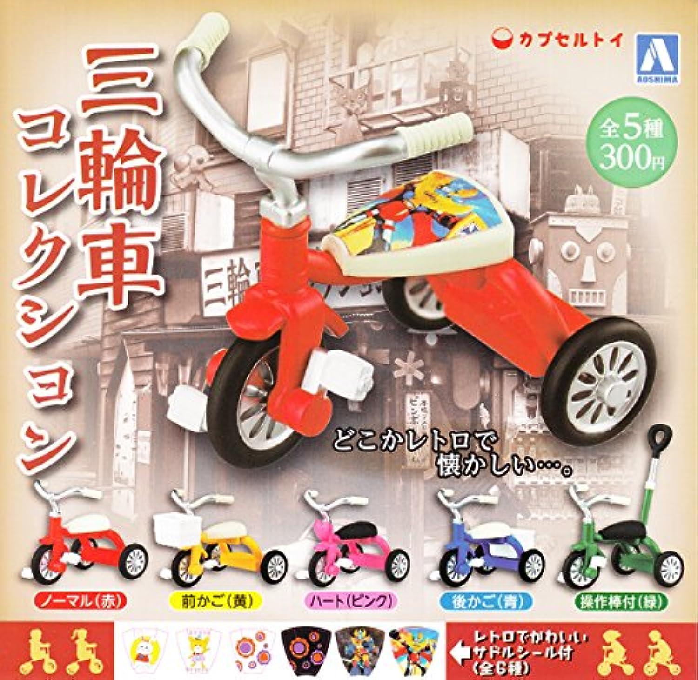 三輪車 コレクション [全5種セット(フルコンプ)]