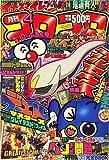 月刊 コロコロコミック 2009年 04月号 [雑誌]