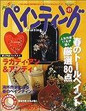 四季彩ペインティング (Vol.11) (ブティック・ムック (No.355))