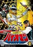 超電子バイオマン Vol.4[DVD]