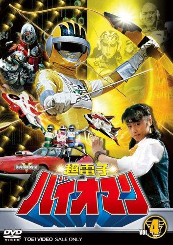 超電子バイオマン VOL.4 [DVD]
