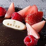 「銀座千疋屋」ベリーのチョコレートケーキ【お届け:12月23日】≪クリスマスケーキ予約・2018≫