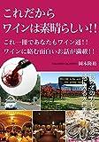 これだからワインは素晴らしい!!: これ一冊であなたもワイン通!!ワインに絡む面白いお話が満載!!