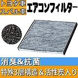Mr.Ho トヨタ用(スバル)カーエアコンフィルター VALFEE製 特殊3層構造&活性炭入り 純正交換用