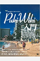 PukiWiki入門 まとめサイトをつくろう! 大型本