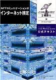 NTTコミュニケーションズ インターネット検定 .com Master ★(シングルスター)2006 公式テキスト