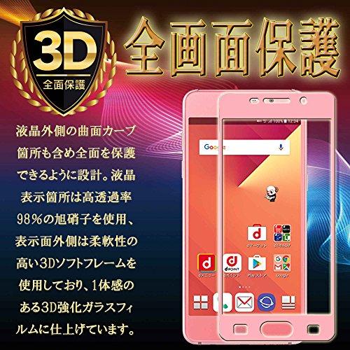 Samsung Galaxy Feel SC-04J ピンク フィルム 3D 全面 ガラスフィルム 保護フィルム 強化ガラスフィルム 【TREND】曲面デザイン 3Dラウンドエッジ加工 98%透過率 3D Touch対応 高透明度 自動吸着 気泡ゼロ HD画面 硬度9H 飛散防止 指紋・汚れ防止