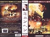 ロンズデール ミュンヘン [VHS] (2005) アメリカ・吹替 エリック・バナ ダニエル・クレイグ