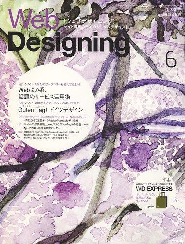 Web Designing (ウェブデザイニング) 2006年 06月号 [雑誌]の詳細を見る