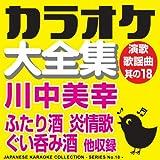 カラオケ大全集 演歌・歌謡曲 其の18 — 川中美幸 —