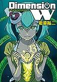 ディメンション W 13巻 (デジタル版ヤングガンガンコミックスSUPER)