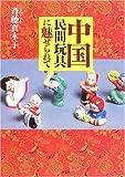 中国民間玩具に魅せられて