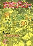 天然コケッコー (12) (ヤングユーコミックス) 画像