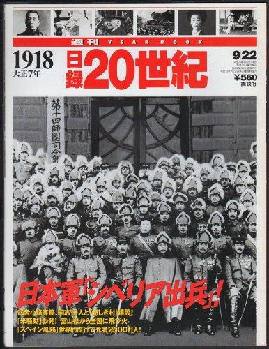週刊 日録20世紀 1918 日本軍シベリア出兵 1998年9月22日号