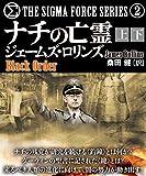 ナチの亡霊【上下合本版】 シグマフォースシリーズ (竹書房文庫)