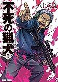 不死の猟犬 5巻<不死の猟犬> (ビームコミックス(ハルタ))
