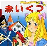 赤いくつ (世界名作ファンタジー 8)