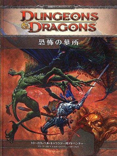 恐怖の墓所 (ダンジョンズ&ドラゴンズ 第4版 10~22レベル・キャラクター用アドベンチャー)