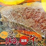 国産牛赤身モモ肉ランプステーキ150g×2枚。