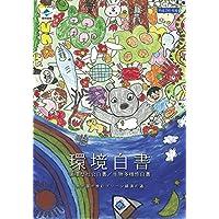 環境白書―循環型社会白書/生物多様性白書〈平成26年版〉