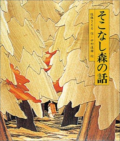 そこなし森の話 (日本の童話名作選)の詳細を見る