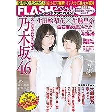 FLASHスペシャルグラビアBEST 2018GW号 (FLASH増刊)