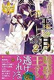 王と月〈2〉 (レジーナブックス)