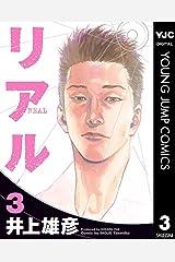 リアル 3 (ヤングジャンプコミックスDIGITAL) Kindle版
