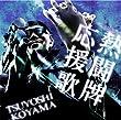 麻雀最強戦公式テーマソング 麻雀最強戦 熱闘牌応援歌(DVD付) 小山剛志