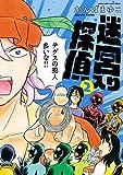 新装版 迷宮入り探偵 (2) (少年サンデーコミックススペシャル)