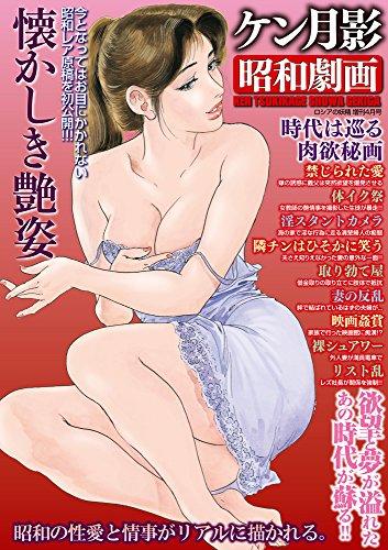ケン月影昭和劇画