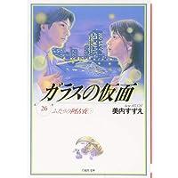 ガラスの仮面 26 (白泉社文庫 み 1-40)