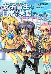 女子高生の日常を英語にしたら 4コマ漫画で学ぶ英語表現ウルトラ100
