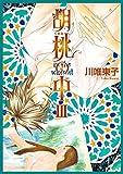 胡桃の中 III (クロフネコミックス)