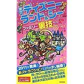 東京ディズニーランド&シー ファミリー裏技ガイド2011~12
